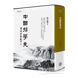 中國哲學史 /