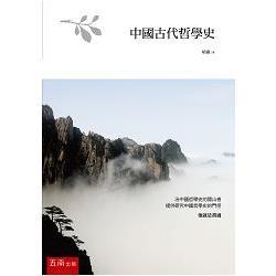 中國古代哲學史 /