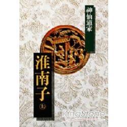 淮南子(上):神仙道家