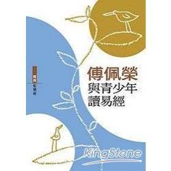 經典私塾班:傅佩榮與青少年讀易經