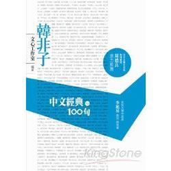中文經典100句:韓非子