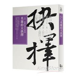英雄的大抉擇 : 王浩一的歷史筆記.