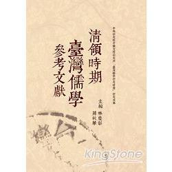 清領時期臺灣儒學參考文獻