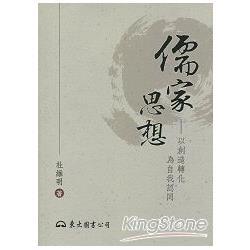 儒家思想:以創造轉化為自我認同