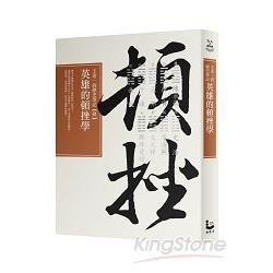 英雄的頓挫學 : 王浩一的歷史筆記.