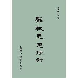 蘇軾思想探討(全一冊)