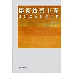 儒家致善主義:現代政治哲學重構