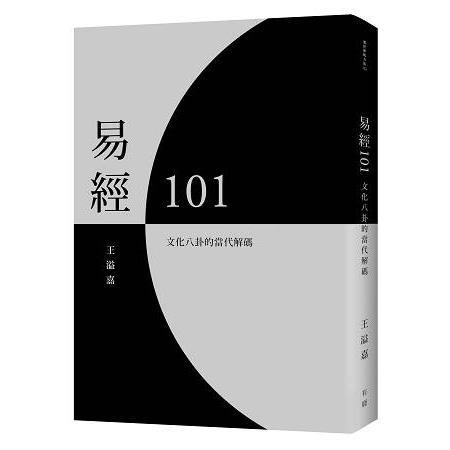 易經101:文化八卦的當代解碼