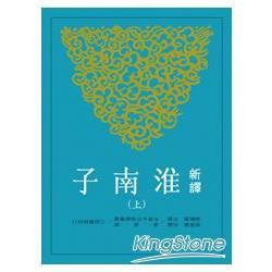 新譯淮南子(上) (二版)