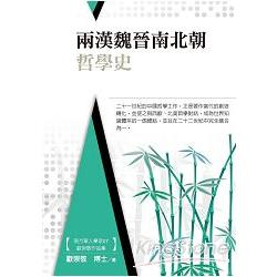兩漢魏晉南北朝哲學史