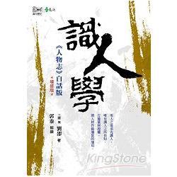 識人學 (增修版):《人物志》白話版