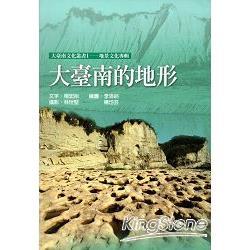 大臺南的地形:大臺南文化叢書1-地景文化專輯C003