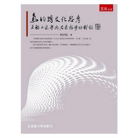 氣的跨文化思考:王船山氣學與尼采哲學的對話