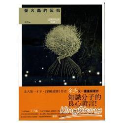 螢火蟲的反抗:這個世紀的知識分子