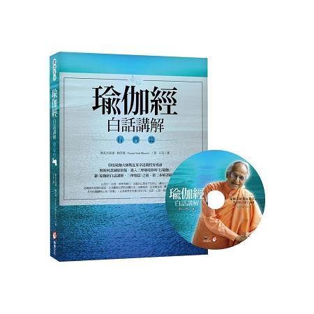 瑜伽經白話講解‧行門篇(附瑜伽大師斯瓦米韋達梵文原音逐字誦讀MP3光碟)