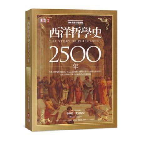 DK全彩圖解版 西洋哲學史2500年:牛津大學哲學導師Dr. Magee從繪畫、雕刻、善本、遺跡及歷史照片