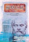 蘇格拉底-~述而不作~的古希臘聖哲
