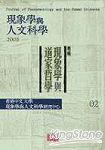 現象學與人文科學2現象學與道家哲學