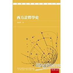 西方詮釋學史 /