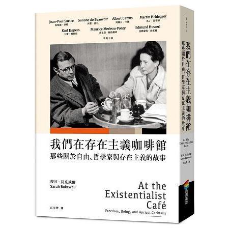 我們在存在主義咖啡館:那些關於自由、哲學家與存在主義的故事