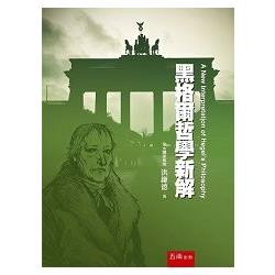 黑格爾哲學新解 = A new interpretation of Hegel