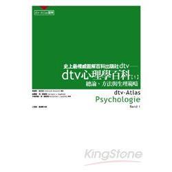 dtv 心理學百科(一)──總論、方法與生理範疇