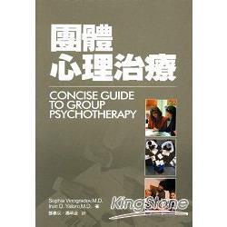 團體心理治療