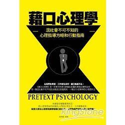 藉口心理學:混社會不可不知的心理指導方略和行動指南