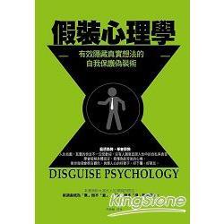 假裝心理學:有效隱藏真實想法的自我保護偽裝術