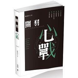 關羽心戰 /