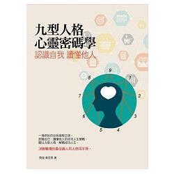 九型人格心靈密碼學:認識自我 讀懂他人