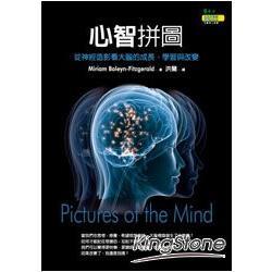 心智拼圖 : 從神經造影看大腦的成長、學習與改變