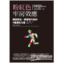 粉紅色牢房效應 : 綁架想法、感受和行為的9種潛在力量 /