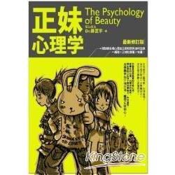 正妹心理學