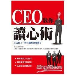 CEO教你讀心術:方法對了-對方個性就掌握了