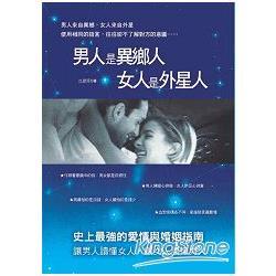 男人是異鄉人,女人是外星人 : 史上最強的愛情與婚姻指南 /
