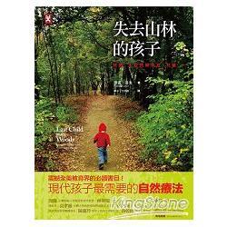 失去山林的孩子 : 拯救「大自然缺失症」兒童 /