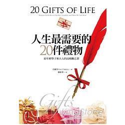 人生最需要的20件禮物:給年輕學子和大人的品格勵志書