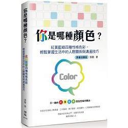 你是那種顏色?紅黃藍綠四種性格色彩輕鬆掌握生活中的人際關係與溝通技巧<限量回饋版>