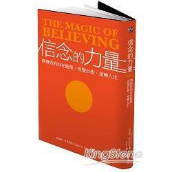 信念的力量:開發你的內在能量,改變自我,逆轉人生