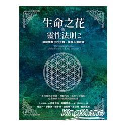 生命之花的靈性法則2:啟動梅爾卡巴光體,擴展心靈能量