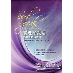 靈魂在說話:聆聽身體的語言