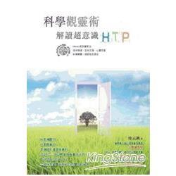 科學觀靈術:解讀超意識HTP