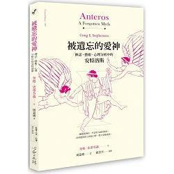 被遺忘的愛神 : 神話、藝術、心理分析中的安特洛斯 /