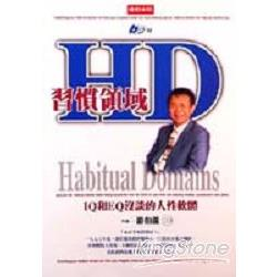 HD:習慣領域--IQ和EQ沒談的人性軟體
