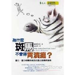 為什麼斑馬不會得胃潰瘍?壓力、壓力相關疾病及因應之最新守則