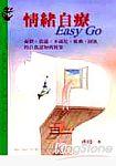 情緒自療Easy Go