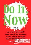 Do It~Now