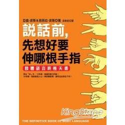 說話前,先想好要伸哪根手指:肢體語言終極天書