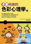 漫畫有趣的色彩心理學Ⅰ(全彩)